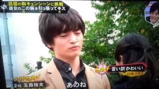 キスマイBUSAIKU!?「怒って帰る彼女の二の腕を引っ張ってキス(NHK)」玉森裕太