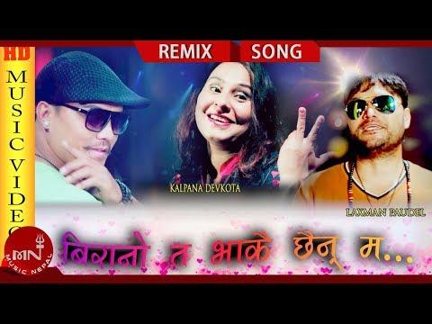 New Nepali Remix Song | Birano Ta Bhakai Chhaina Ma - Laxman Paudel & Kalpana Paudel | Ft.Rista/Raj