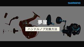 シマノ純正カスタムパーツ夢屋のハンドルノブ交換手順を解説します.