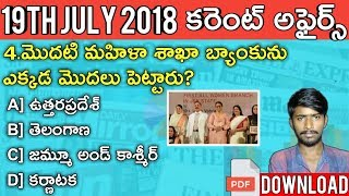 19 july 2019 Current affairs