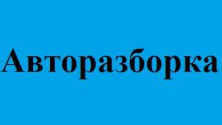 Авторазборка Качественные автозапчасти для легковых авто Отправка запчастей по Украине недорого(, 2015-07-06T21:21:12.000Z)