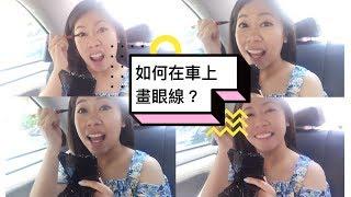 如何在移動的車上畫眼線 │ How To Draw Eyeliner In The Car