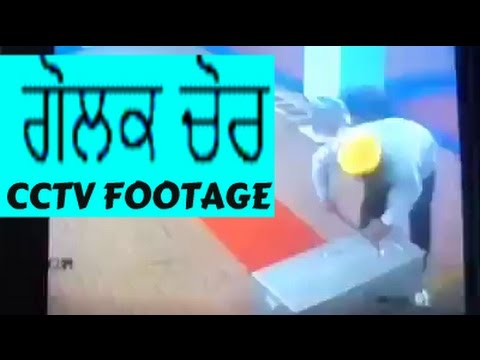GUARDWARA GOLK CHOR  CCTV FOOTAGE