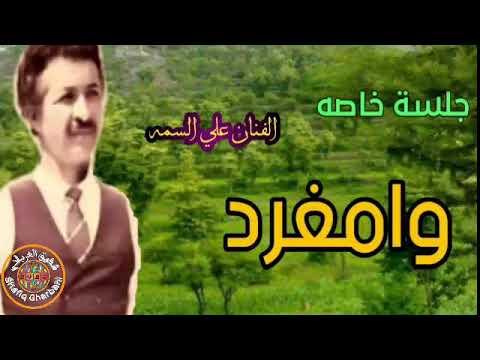 #الفنان_علي_السمه واحده من اجمل واروع اغاني التراث اليمني _ وامغرد بوادي الدور