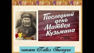 Последний день Матвея Кузьмина  Борис Полевой  читает Павел Беседин