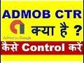 ADMOB CTR क्या है ? कै�