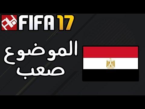 FIFA 17 Online Seasons l ! الموضوع صعب