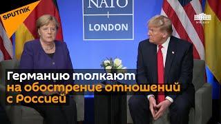 """""""Дело Скрипалей 2.0"""": к чему приведет дипломатический скандал между Россией и Германией"""