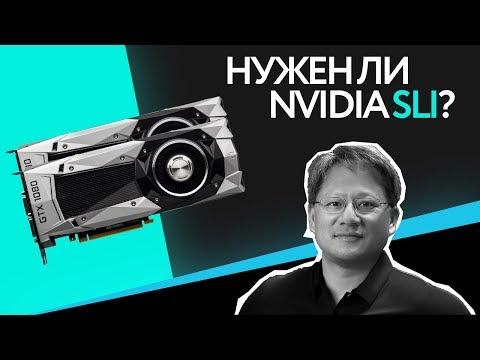 NVIDIA SLI: теория и практика использования технологии