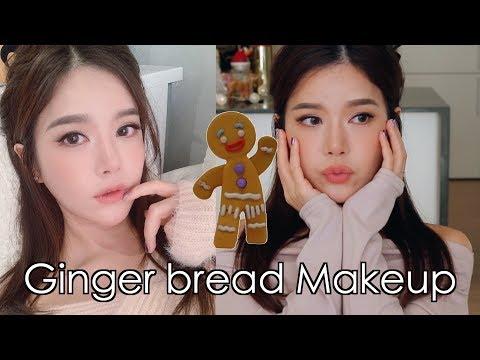 베이지브라운 메이크업 #진저브레드 Gingerbread makeup