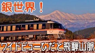冬の飛騨山脈とワイドビューひだ!眩しい白銀の高山本線!