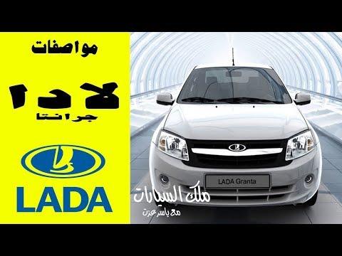 ملك السيارات | ارخص سيارة في مصر عائلية وخدمة شاقة وامان ١٠٠٪ لادا جرانتا 2018