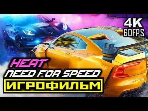 [12+] ✪ Need For Speed: Heat (2019) [ИГРОФИЛЬМ] Все Катсцены + Минимум Геймплея [PC|4K|60FPS]
