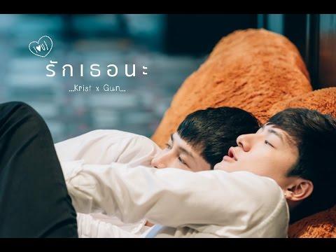 [OPV] รักเธอนะ - KristGun (คริส พีรวัส & กัน อรรถพันธ์)
