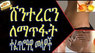 ሸንተረርን ለማጥፈት ተፈጥሮዓዊ መላዎች - How to Get Rid of Stretch Marks Fast in Amharic