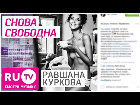 Равшана Куркова 55 лучших ее фото, а так же фото ее мужей