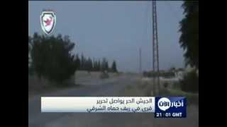 Download Video الجيش الحر يواصل تحرير قرى في ريف حماه الشرقي MP3 3GP MP4