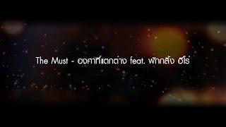 องศาที่แตกต่าง - The Must feat. ฟักกลิ้ง ฮีโร่「Lyric Video」