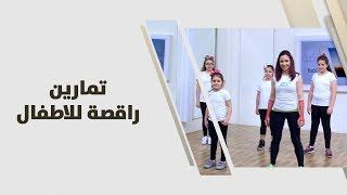 تمارين راقصة للاطفال - ريما عامر