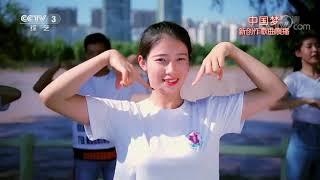 《天天把歌唱》 20191227| CCTV综艺