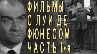 Фильмы с Луи де Фюнесом на советском экране (часть 1-я)