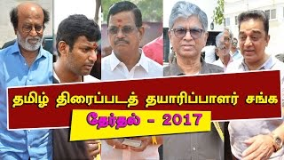 Tamil Film Producers Council Election  -  2017