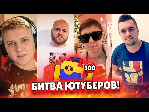 Битва 4 ютуберов! BS Erik, SHAMPANOV, Holdik, AuRuM!