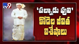 Kodela Sivaprasad biography and political career  -  TV9