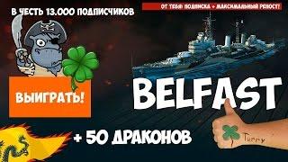 World of Warships стрим с подписчиками 100% побед (9/9)