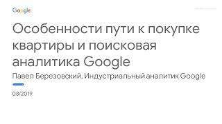 Особенности пути к покупке квартиры и поисковая аналитика Google