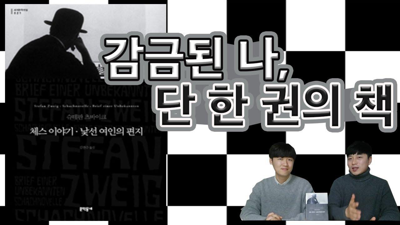 [북튜브 시옷] 슈테판 츠바이크 『체스 이야기•낯선 여인의 편지』 리뷰