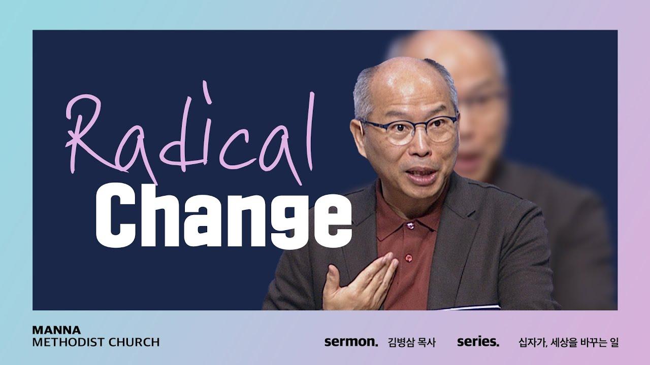 [만나교회 부활절] 십자가, 세상을 바꾸는 힘