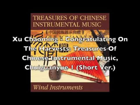Xu Chaoming - Congratulating On The Harvests: Treasures Of Chinese Instrumental Music, Chuiguanyue 1