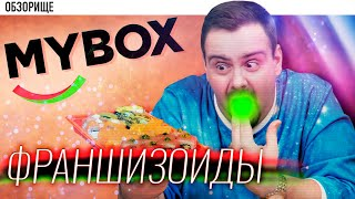 Доставка MYBOX | Франшизоиды