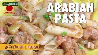 Delicious Arabian Pasta recipes | Puthuyugam Recipes