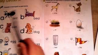 Английский язык по школьной программе.1 урок-Me Letters! Алфавит: a-h.