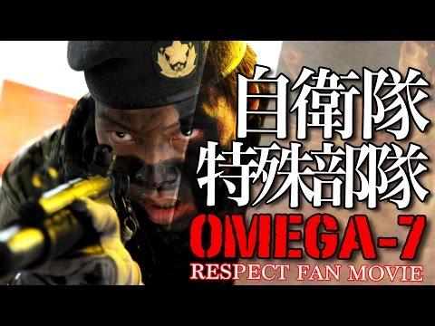 【短編映画】JGSDF オメガ7 実写ファンムービー 自衛隊特殊部隊 OMEGA the JGSDF Special Force Short Movie