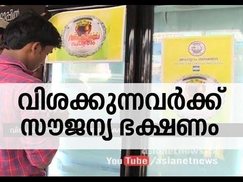 Free food programme 'Akshaya Pathram' in Malappuram