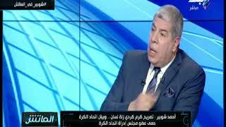 شوبير لمن يهاجم حازم إمام: أعرف تاريخه الأول