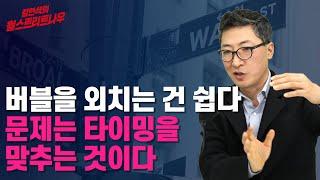 버블을 경계해야 할 시점이 다가오고 있다!  / 210303 김현석의 월스트리트나우