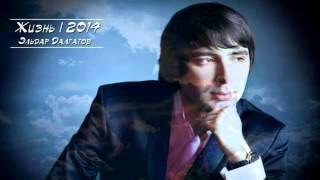Эльдар Далгатов - Жизнь | 2014 (REMIX)