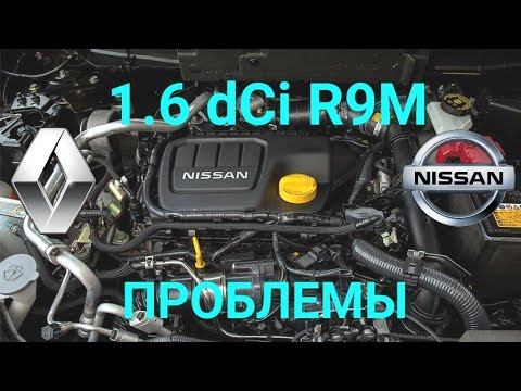 Турбодизель 1.6 dCi R9M Рено-Ниссан. Обзор и проблемы.
