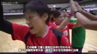 成年女子ハンドボール☆三重県 vs 岐阜県〜2018国体東海予選〜