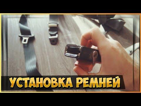 Установка инерционных ремней безопасности на автомобиль Москвич