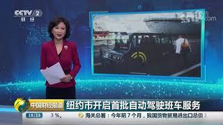 [中国财经报道]纽约市开启首批自动驾驶班车服务| CCTV财经
