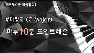 [더뮤직스쿨] 피아노 독학/피아노 무료강의/피아노 배우기/성인 피아노 배우기