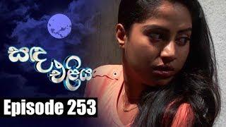 Sanda Eliya - සඳ එළිය Episode 253 | 19 - 03 - 2019 | Siyatha TV Thumbnail