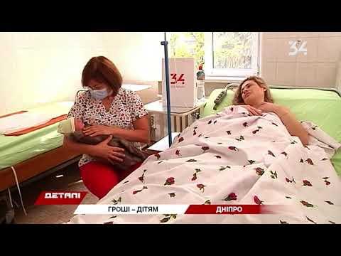 34 телеканал: У Дніпрі батьки малюків, які з'явилися на світ в День міста, отримають по 8500 гривень