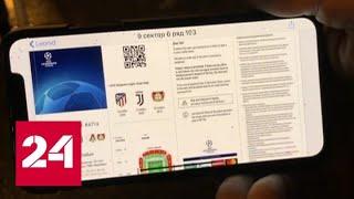 Смотреть видео Аферисты обманули футбольных болельщиков на сотни тысяч - Россия 24 онлайн