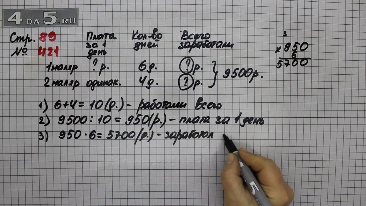Задача 464 4 класс моро
